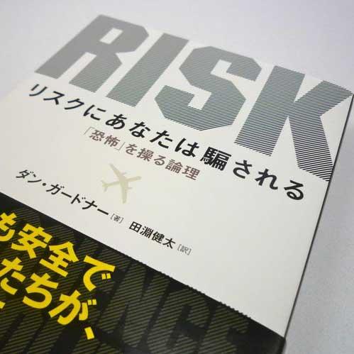 『リスクにあなたは騙される「恐怖」を操る理論』